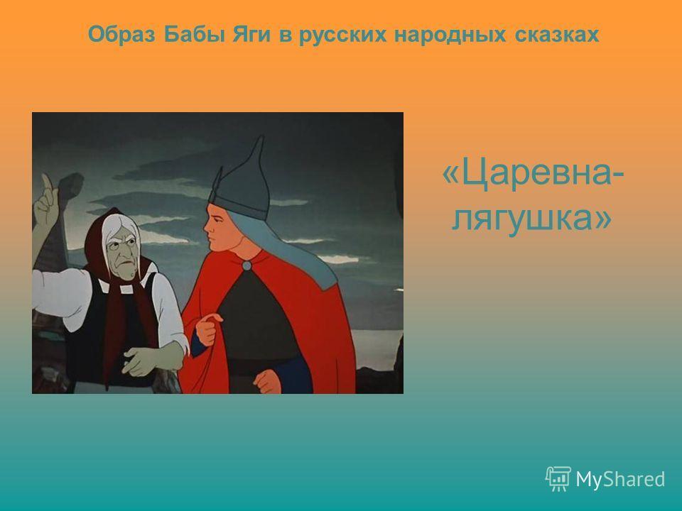 Образ Бабы Яги в русских народных сказках «Царевна- лягушка»