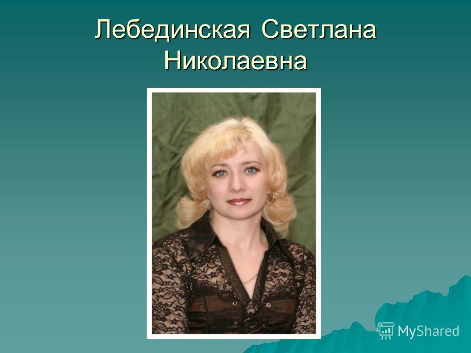 Лебединская Светлана Николаевна