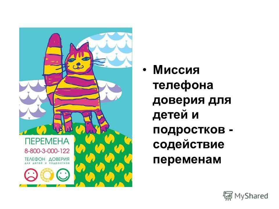 Миссия телефона доверия для детей и подростков - содействие переменам