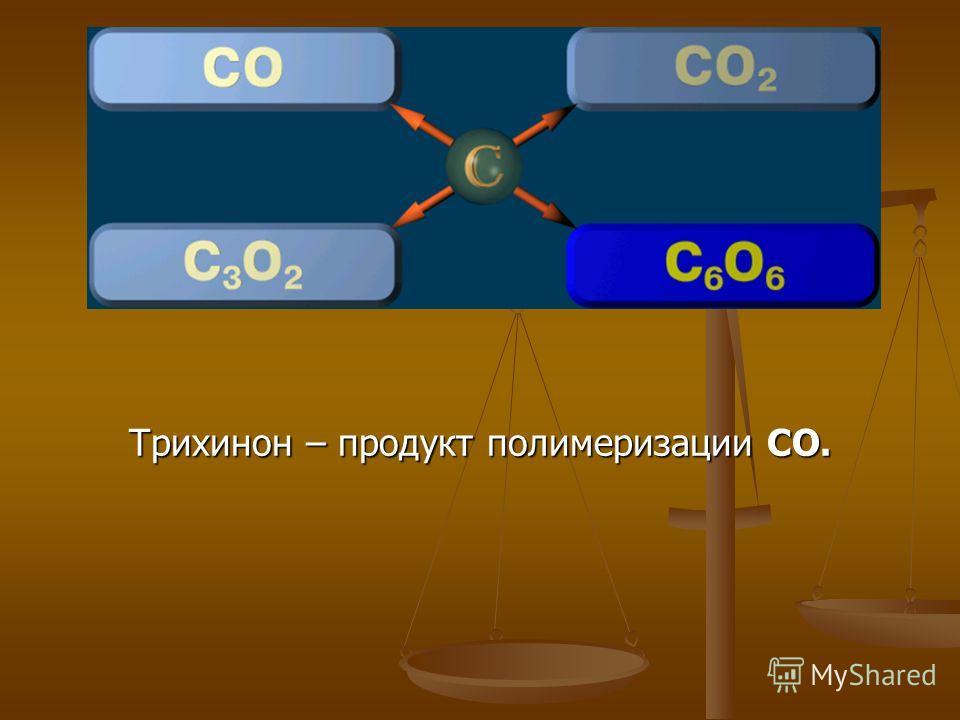 Трихинон – продукт полимеризации СО.