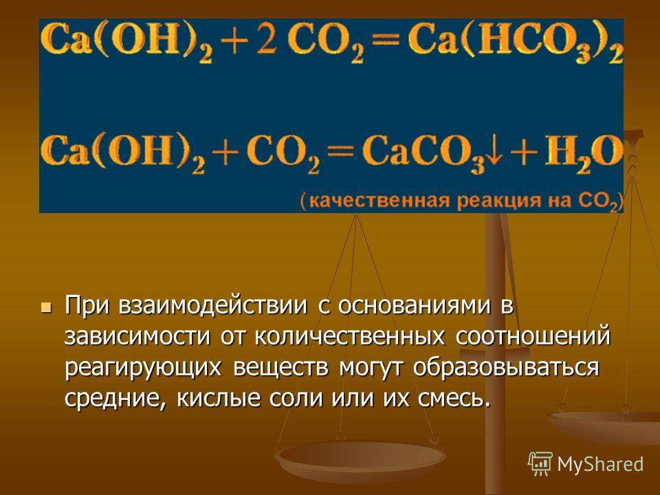 При взаимодействии с основаниями в зависимости от количественных соотношений реагирующих веществ могут образовываться средние, кислые соли или их смесь.