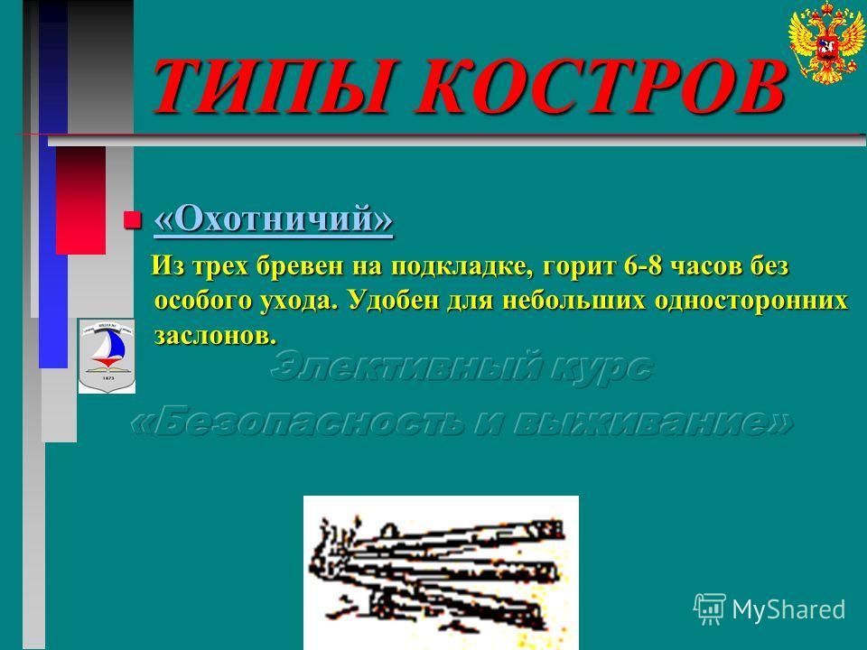 ТИПЫ КОСТРОВ n «Охотничий» Из трех бревен на подкладке, горит 6-8 часов без особого ухода. Удобен для небольших односторонних заслонов.