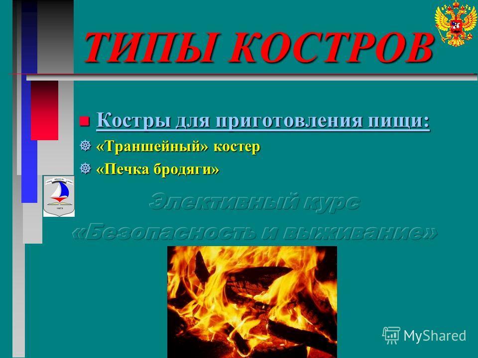 ТИПЫ КОСТРОВ n Костры для приготовления пищи: ]«Траншейный» костер ]«Печка бродяги»