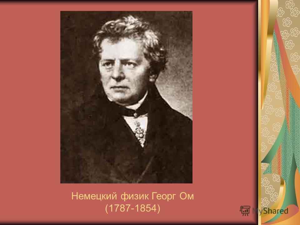 Немецкий физик Георг Ом (1787-1854)