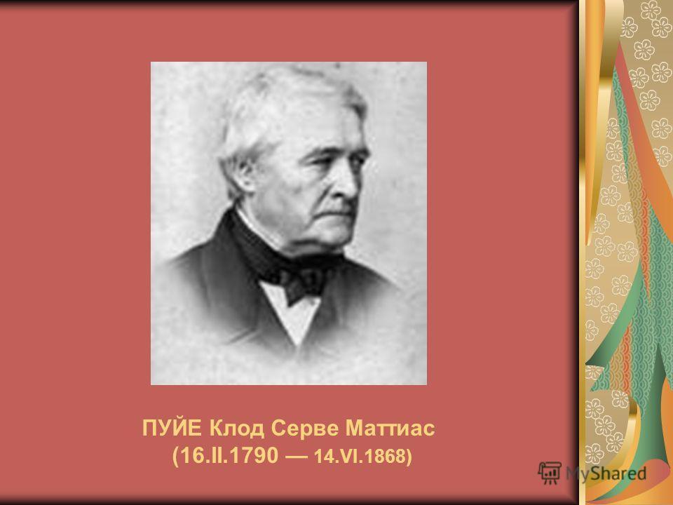 ПУЙЕ Клод Серве Маттиас (16.II.1790 14.VI.1868)