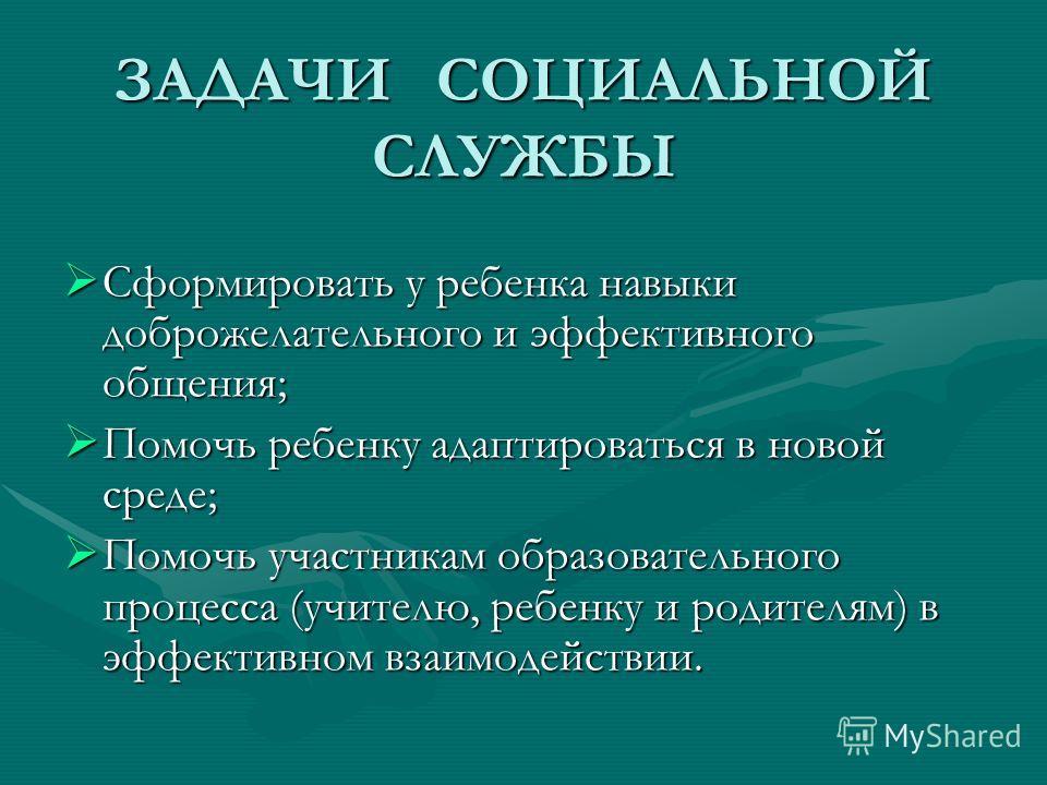 соц службы:
