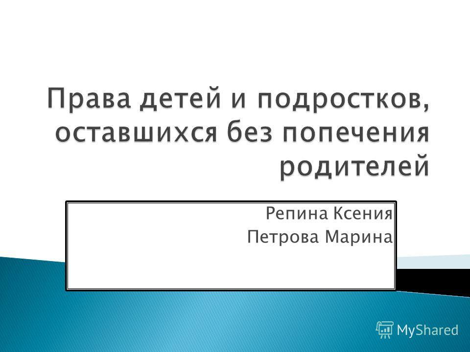 Репина Ксения Петрова Марина