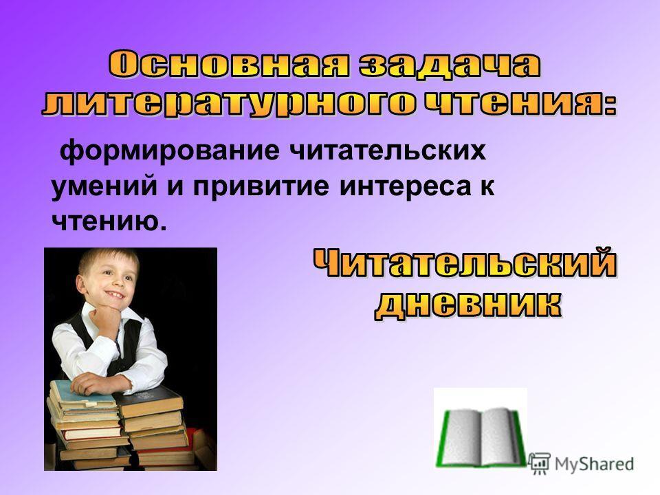формирование читательских умений и привитие интереса к чтению.