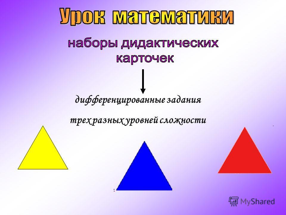 дифференцированные задания трех разных уровней сложности
