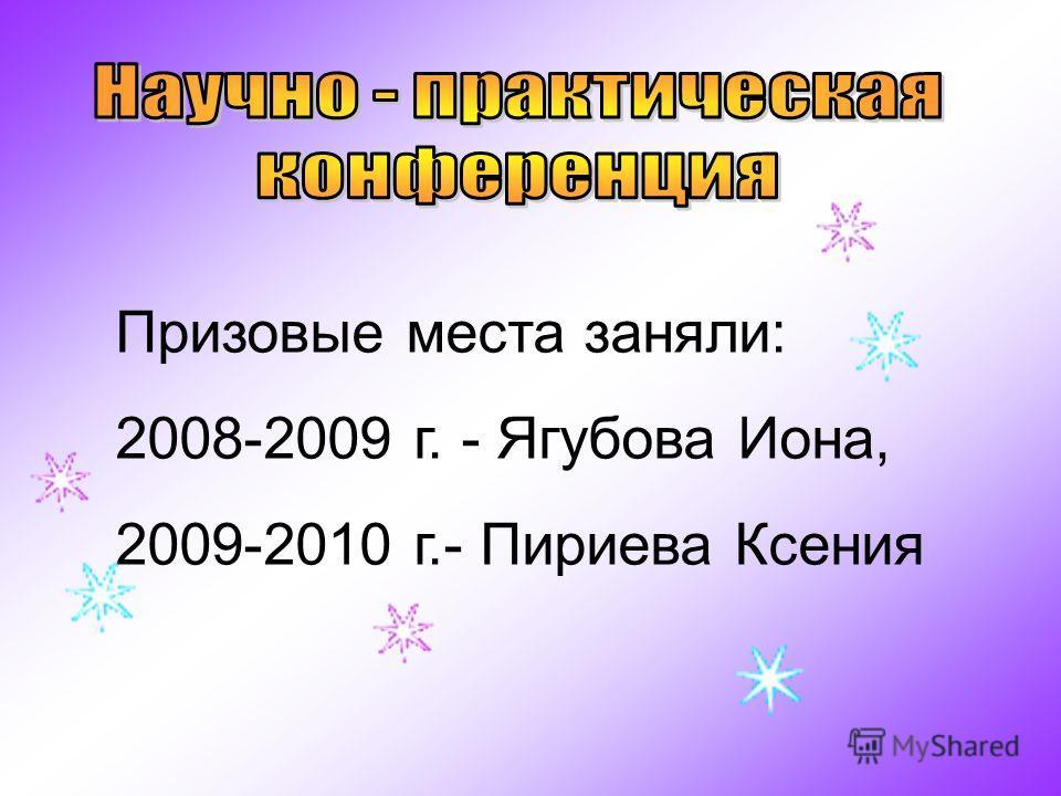 Призовые места заняли: 2008-2009 г. - Ягубова Иона, 2009-2010 г.- Пириева Ксения