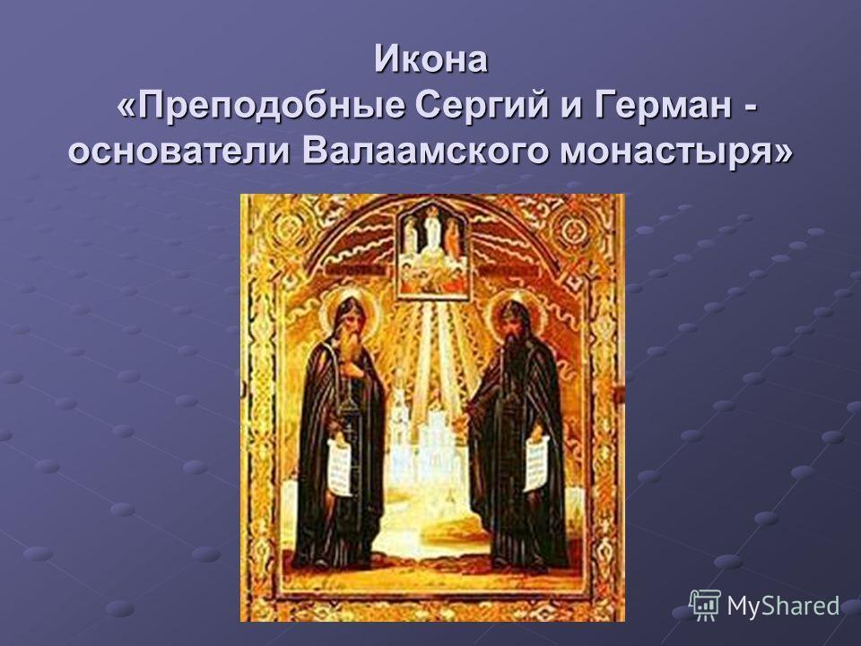 Икона «Преподобные Сергий и Герман - основатели Валаамского монастыря»