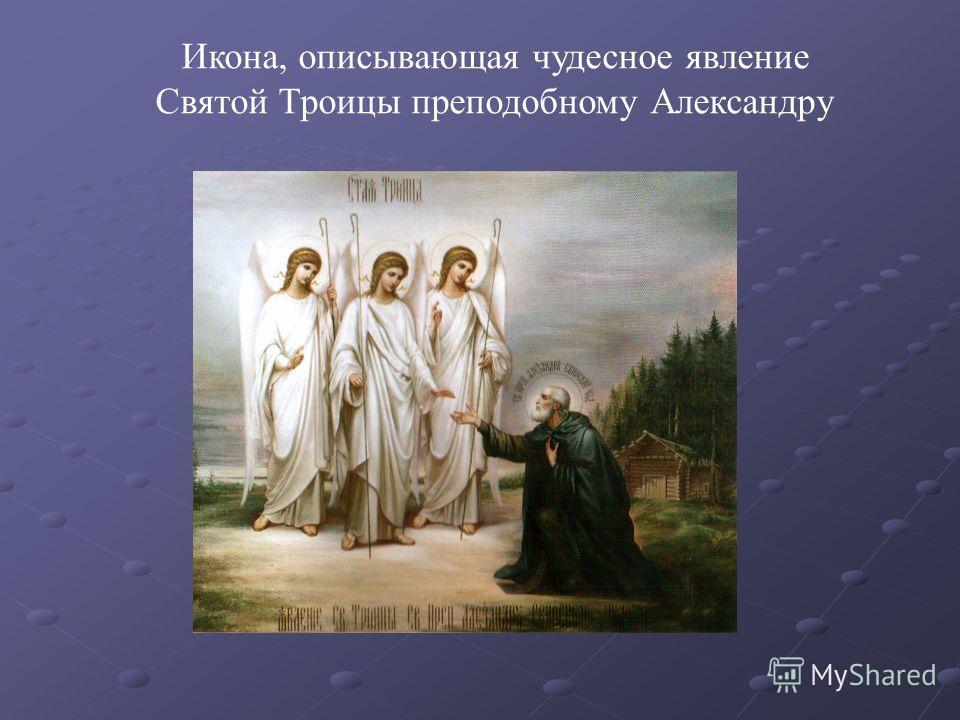 Икона, описывающая чудесное явление Святой Троицы преподобному Александру