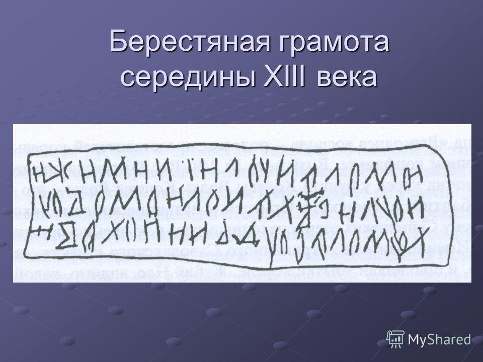 Берестяная грамота середины XIII века
