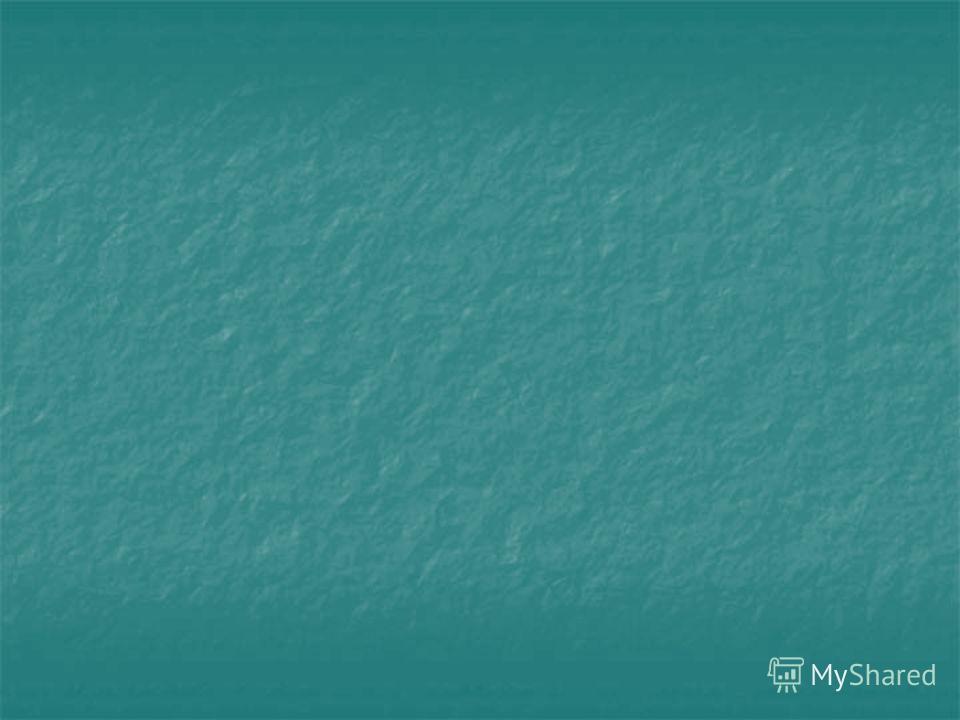 Круглый стол «Модернизация школьного математического образования» «Модернизация школьного математического образования» Выступление Кочневой Е.Е. по теме: «Проектно- технологическая деятельность в преподавании математики», «Программа общеучебных умени