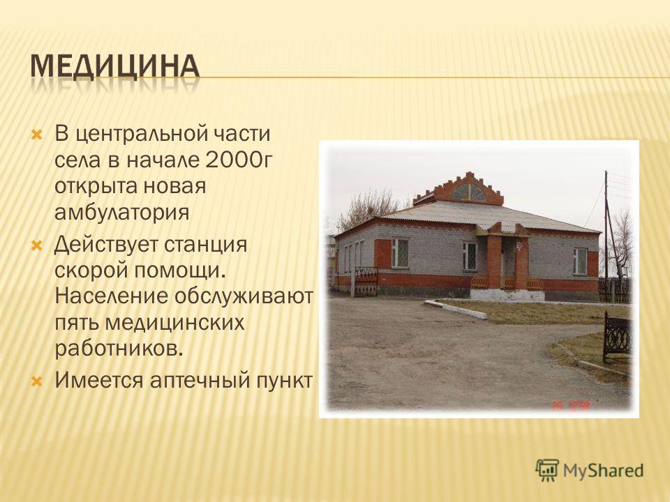 В центральной части села в начале 2000г открыта новая амбулатория Действует станция скорой помощи. Население обслуживают пять медицинских работников. Имеется аптечный пункт