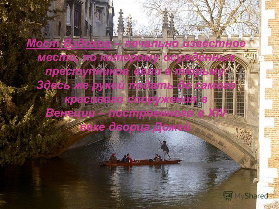 Мост Вздохов – печально известное место, по которому осужденных преступников вели в тюрьму. Здесь же рукой подать до самого красивого сооружения в Венеции – построенного в XIV веке дворца Дожей.
