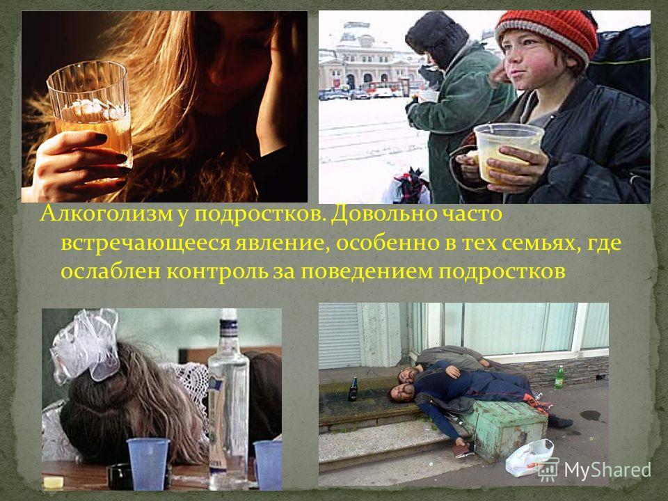 Алкоголизм у подростков. Довольно часто встречающееся явление, особенно в тех семьях, где ослаблен контроль за поведением подростков