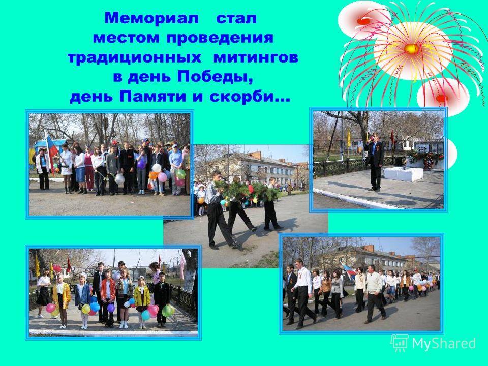 Мемориал стал местом проведения традиционных митингов в день Победы, день Памяти и скорби…