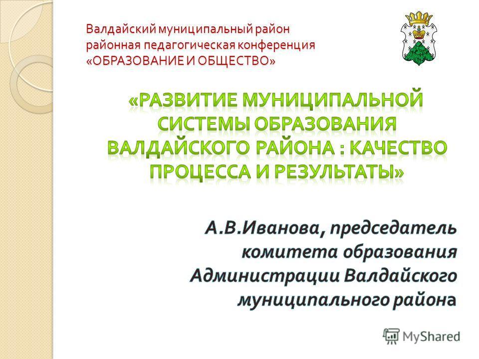 Валдайский муниципальный район районная педагогическая конференция « ОБРАЗОВАНИЕ И ОБЩЕСТВО »
