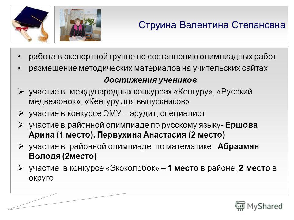 Струина Валентина Степановна работа в экспертной группе по составлению олимпиадных работ размещение методических материалов на учительских сайтах достижения учеников участие в международных конкурсах «Кенгуру», «Русский медвежонок», «Кенгуру для выпу