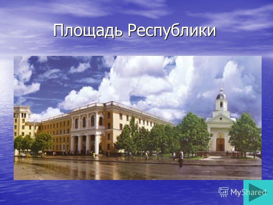 Площадь Республики Площадь Республики