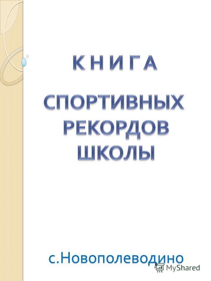 с. Новополеводино с. Новополеводино