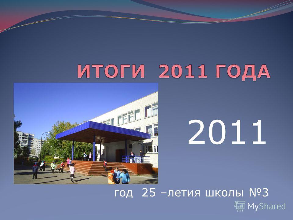 2011 год 25 –летия школы 3