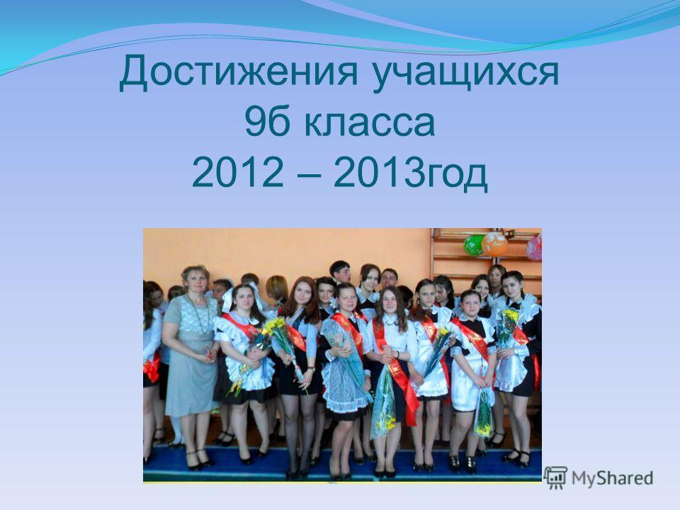 Достижения учащихся 9б класса 2012 – 2013год
