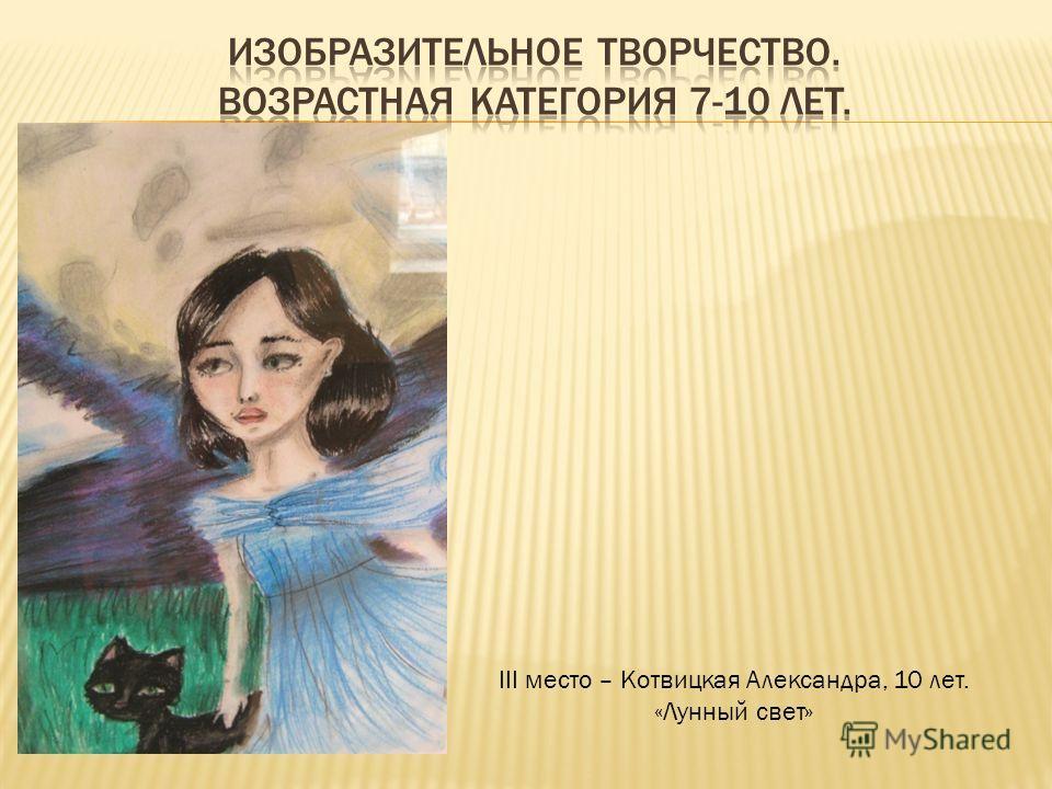 III место – Котвицкая Александра, 10 лет. «Лунный свет»