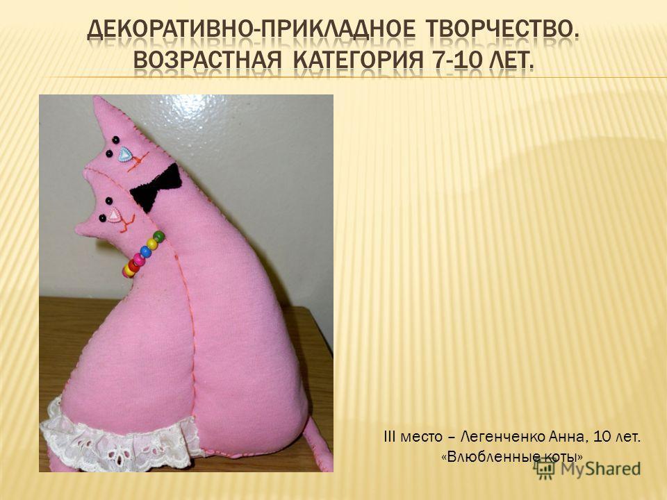 III место – Легенченко Анна, 10 лет. «Влюбленные коты»