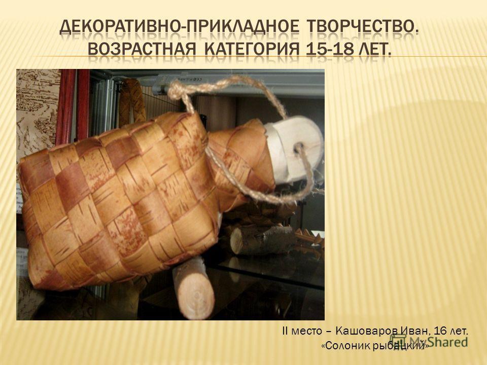 II место – Кашоваров Иван, 16 лет. «Солоник рыбацкий»