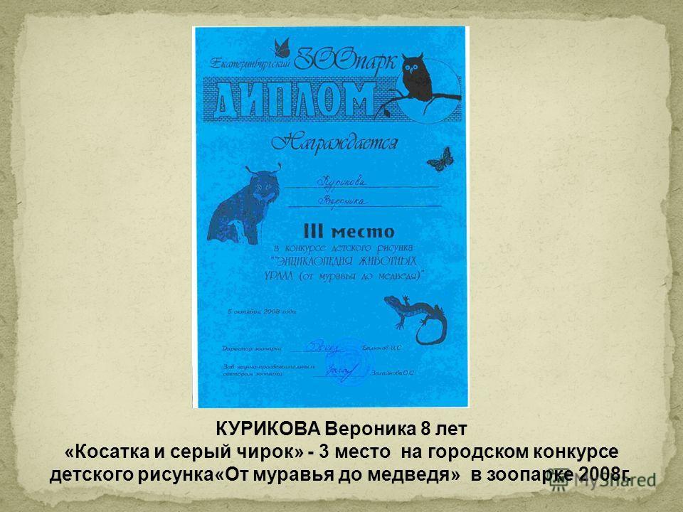 КУРИКОВА Вероника 8 лет «Косатка и серый чирок» - 3 место на городском конкурсе детского рисунка«От муравья до медведя» в зоопарке 2008г.