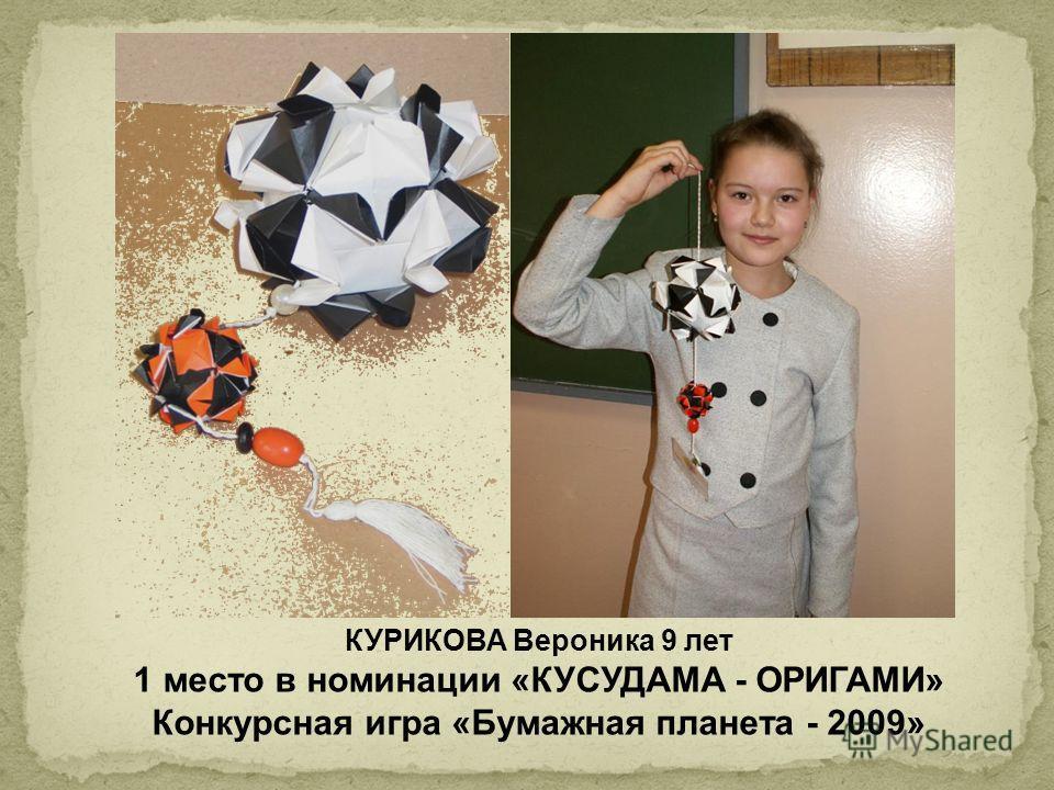 Курикова вероника 9 лет 1 место в