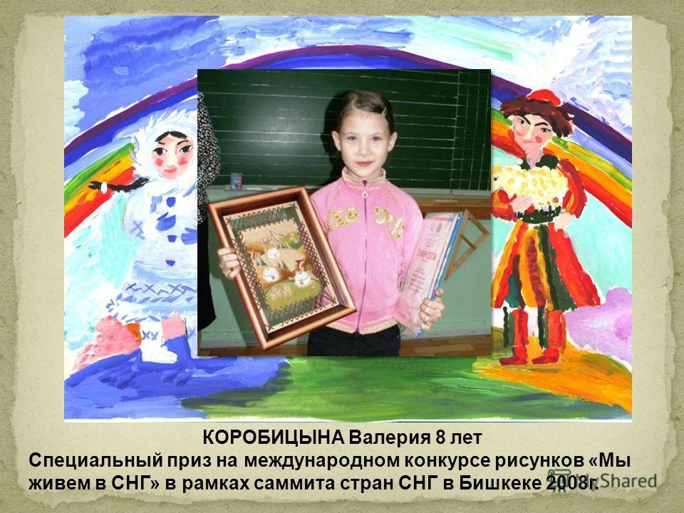 Специальный приз на международном конкурсе рисунков «Мы живем в СНГ» в рамках саммита стран СНГ в Бишкеке 2008г.