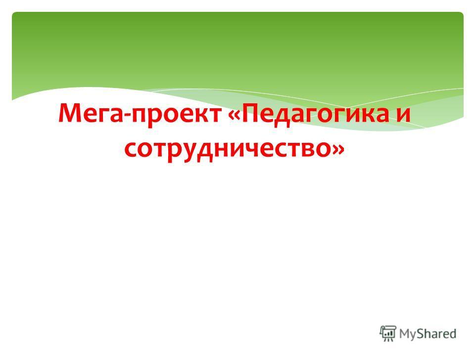 Мега-проект «Педагогика и сотрудничество»