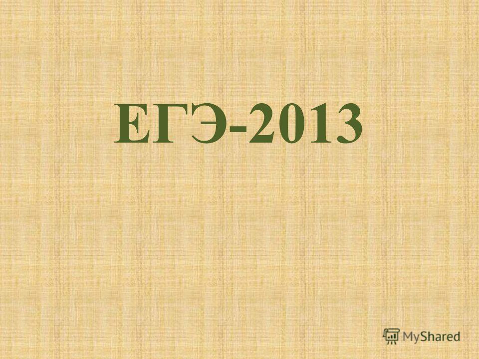ЕГЭ-2013