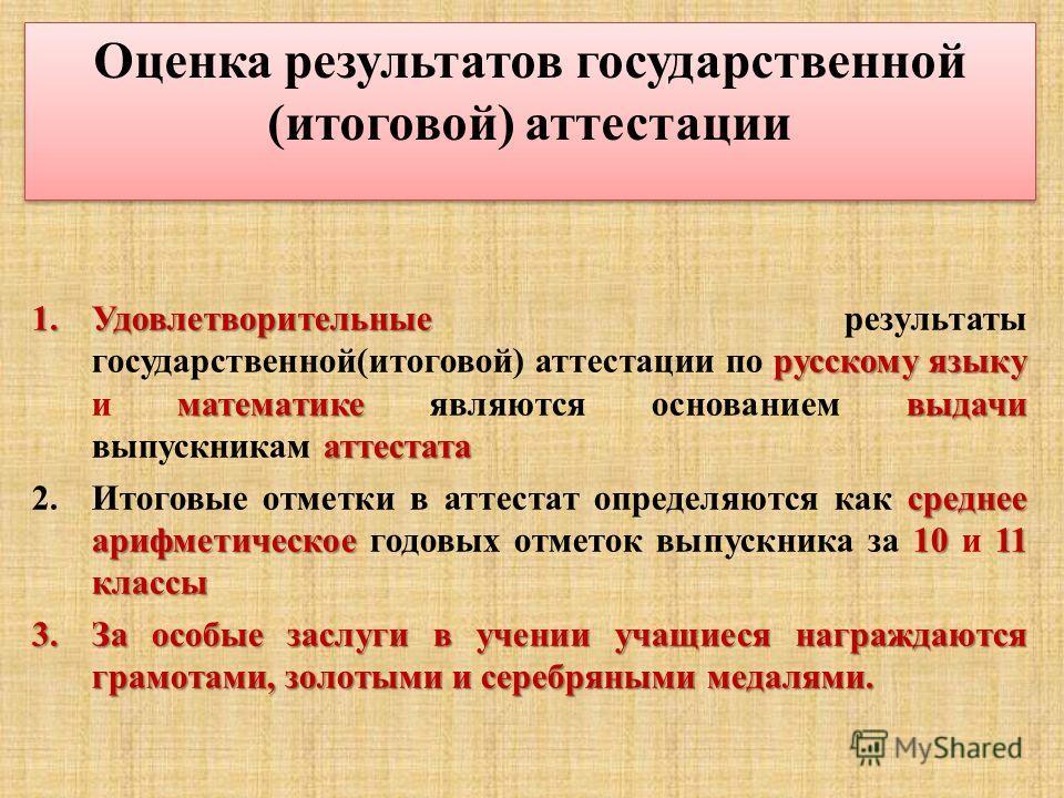Оценка результатов государственной (итоговой) аттестации 1.Удовлетворительные русскому языку математикевыдачи аттестата 1.Удовлетворительные результаты государственной(итоговой) аттестации по русскому языку и математике являются основанием выдачи вып