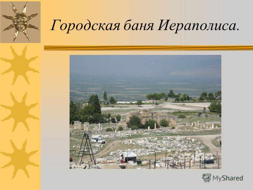 Городская баня Иераполиса.