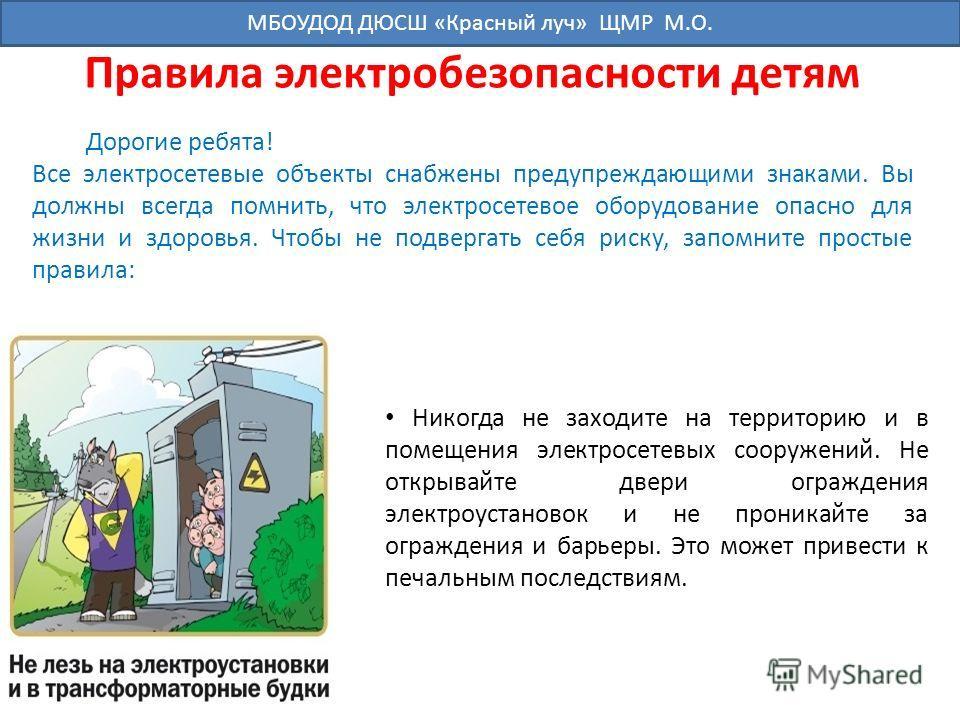 Правила электробезопасности детям Дорогие ребята! Все электросетевые объекты снабжены предупреждающими знаками. Вы должны всегда помнить, что электросетевое оборудование опасно для жизни и здоровья. Чтобы не подвергать себя риску, запомните простые п
