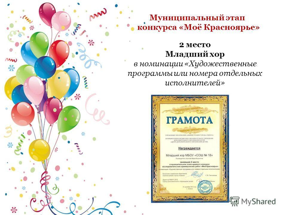 Муниципальный этап конкурса «Моё Красноярье» 2 место Младший хор в номинации «Художественные программы или номера отдельных исполнителей»