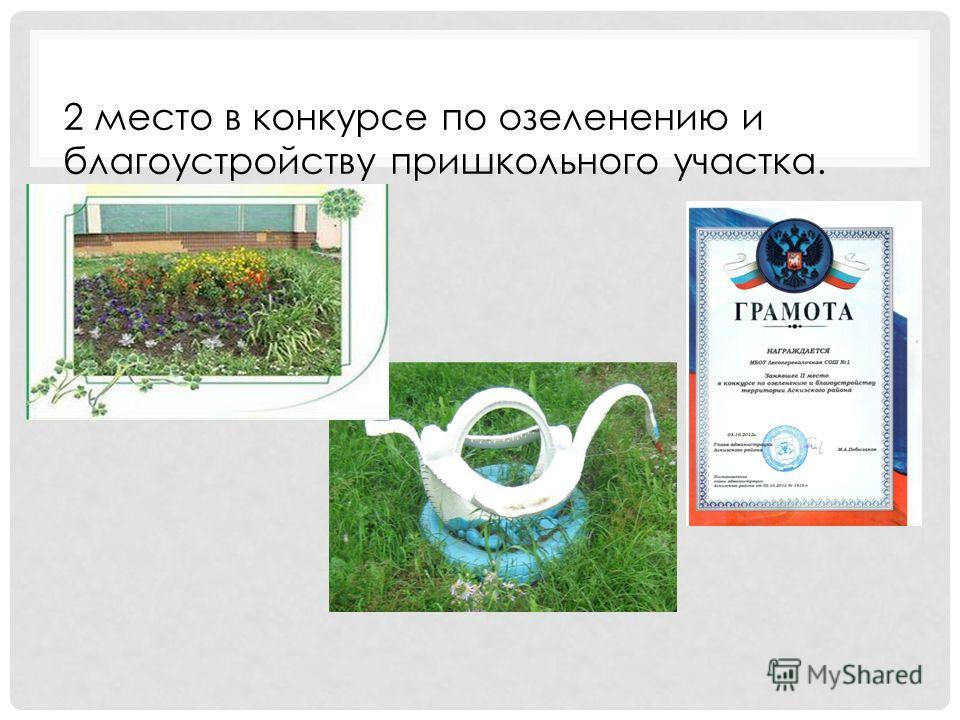 2 место в конкурсе по озеленению и благоустройству пришкольного участка.