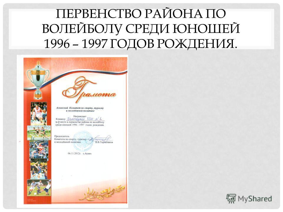 ПЕРВЕНСТВО РАЙОНА ПО ВОЛЕЙБОЛУ СРЕДИ ЮНОШЕЙ 1996 – 1997 ГОДОВ РОЖДЕНИЯ.