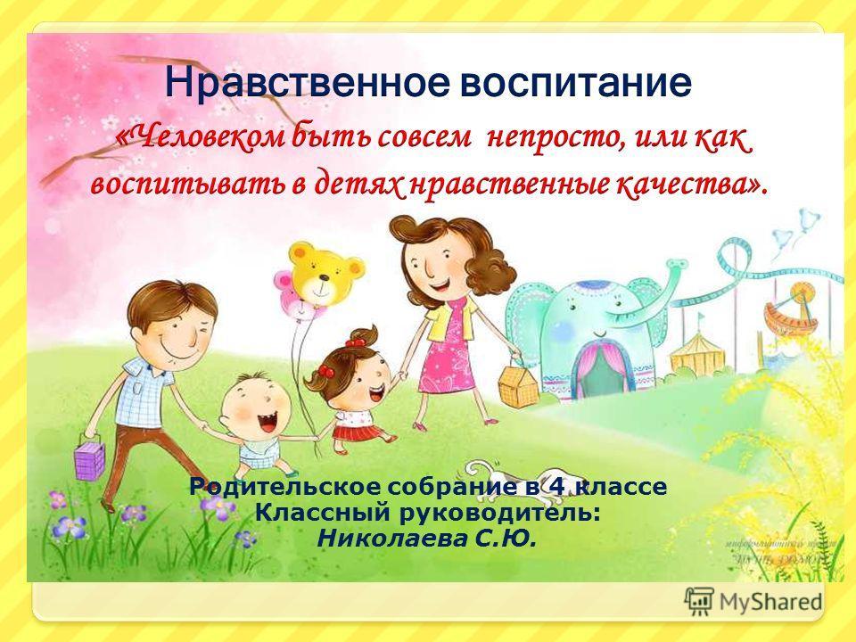 Родительское собрание в 4 классе Классный руководитель: Николаева С.Ю.