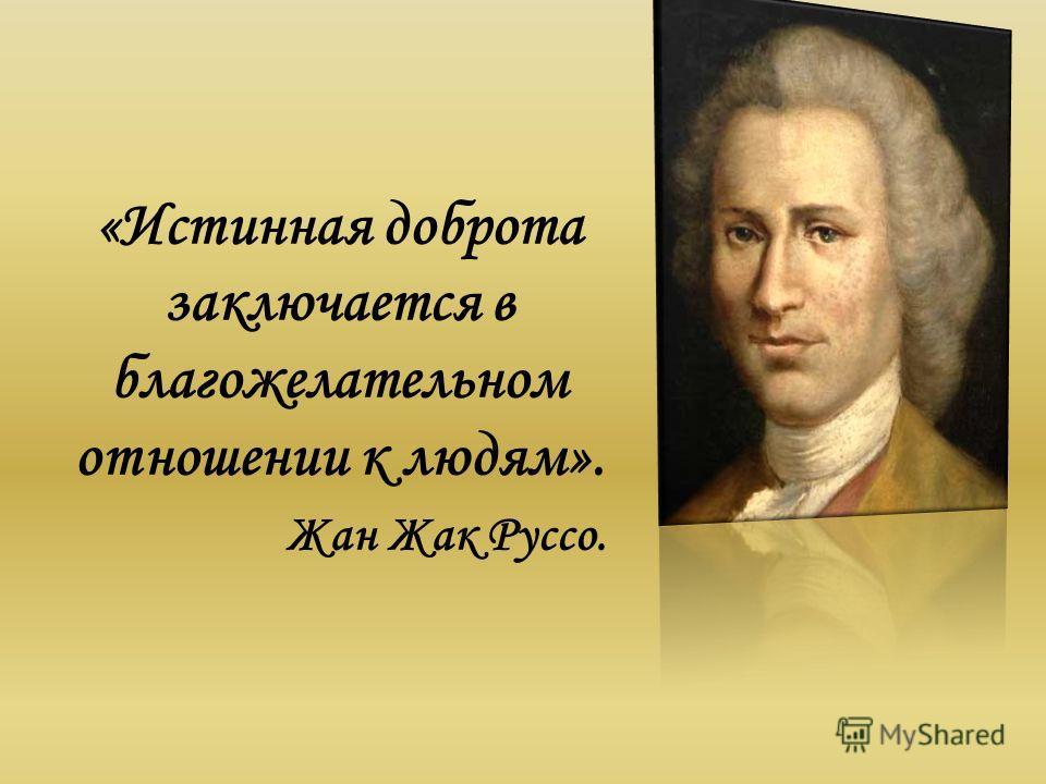«Доброта. Вот качество, которое желаю приобрести больше всех других». Лев Толстой.