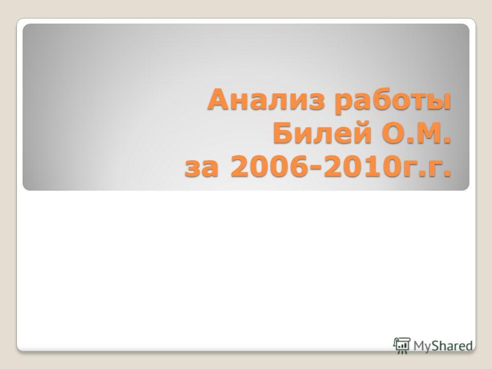 Анализ работы Билей О.М. за 2006-2010г.г.