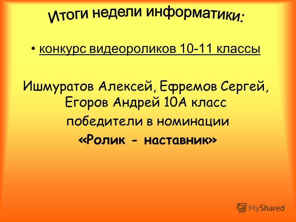 конкурс видеороликов 10-11 классы Ишмуратов Алексей, Ефремов Сергей, Егоров Андрей 10А класс победители в номинации «Ролик - наставник»