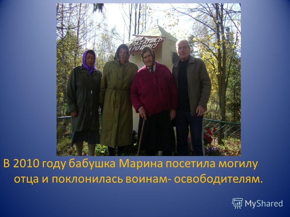 В 2010 году бабушка Марина посетила могилу отца и поклонилась воинам- освободителям.