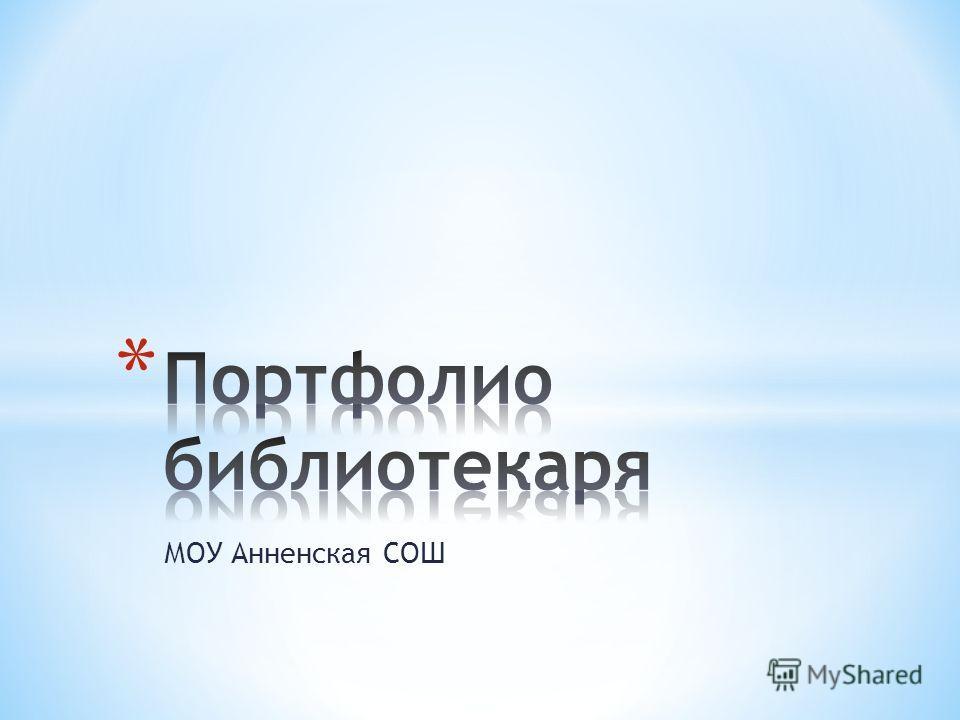 МОУ Анненская СОШ