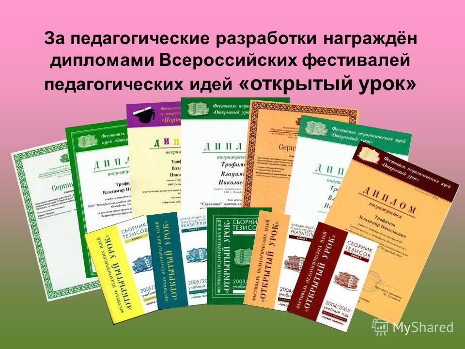 За педагогические разработки награждён дипломами Всероссийских фестивалей педагогических идей «открытый урок»