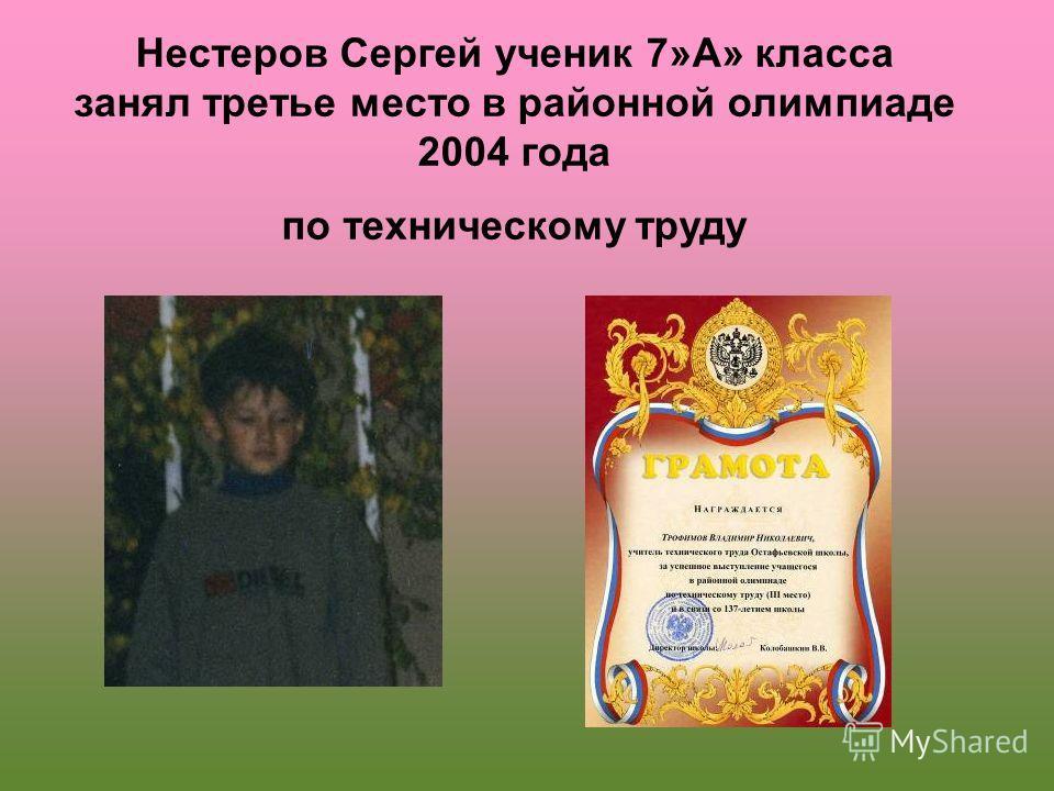 Нестеров Сергей ученик 7»А» класса занял третье место в районной олимпиаде 2004 года по техническому труду